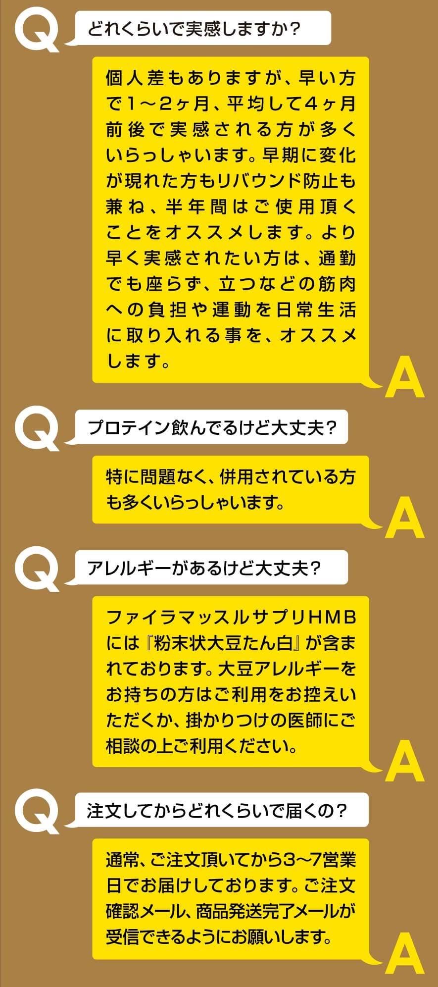 よくある質問Q2-Q3