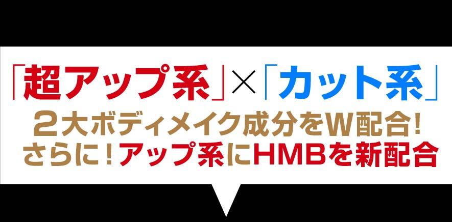 「アップ系」×「カット系」2大ボディメイク成分をW配合!