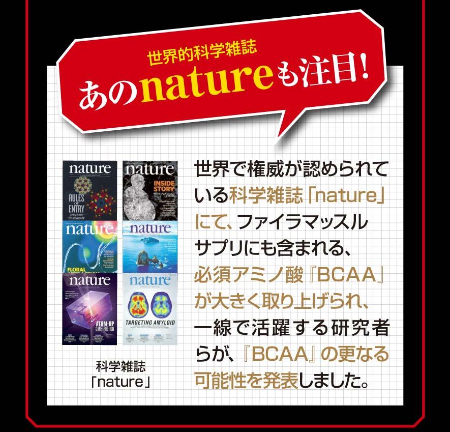 世界的科学雑誌あのnatureも注目!